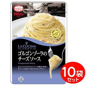 MCC パスタソース ゴルゴンゾーラのチーズソース 120g×10袋 【セット割引】