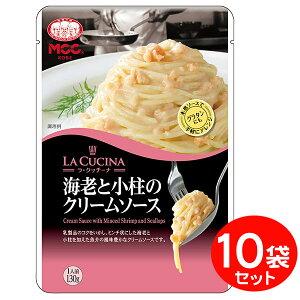 MCC パスタソース 海老と小柱のクリームソース 130g×10袋 【セット割引】