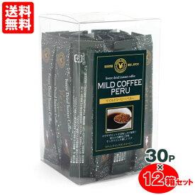 【セット割引】 珈琲問屋 スティック インスタントコーヒー ペルーマイルド 30本入×12個 送料無料