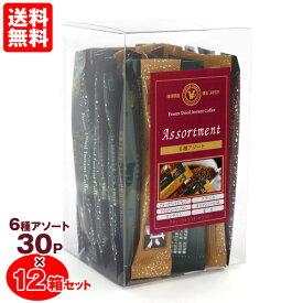 【セット割引】 珈琲問屋 スティック インスタントコーヒー アソートパック(6種×5本) 30本入×12個 送料無料