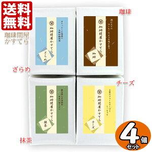 珈琲問屋オリジナル カステラ 4個セット(ざらめ/珈琲/抹茶/チーズ) 送料無料