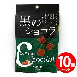 琉球黒糖 黒のショコラ コーヒー味 40g×10個【セット割引】