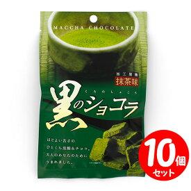 琉球黒糖 黒のショコラ 抹茶味 40g×10個【セット割引】