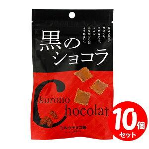 賞味期限2021/12/10 琉球黒糖 黒のショコラ ミルクチョコ味 40g×10個【セット割引】