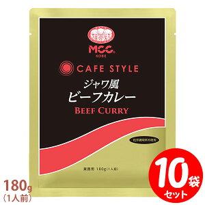 MCC CAFE STYLE ジャワ風ビーフカレー 180g×10袋セット エムシーシー カフェスタイル 業務用レトルトカレー 【セット割引】