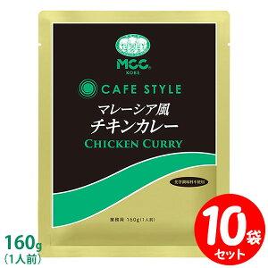 MCC CAFE STYLE マレーシア風チキンカレー 160g×10袋セット エムシーシー カフェスタイル 業務用レトルトカレー 【セット割引】