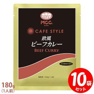 MCC CAFE STYLE 欧風ビーフカレー 180g×10袋セット エムシーシー カフェスタイル 業務用レトルトカレー 【セット割引】
