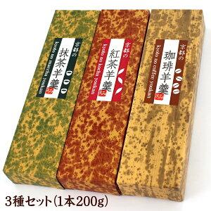 賞味期限2021/10/05 京都の羊羹 3種セット(200g×3)珈琲・紅茶・抹茶