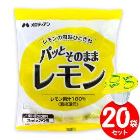 メロディアン パッとそのままレモン (3ml×30個入)×【20袋セット】