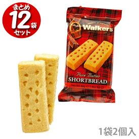 ウォーカー #116XJD ショートブレッド フィンガー (12袋) 【セット割引】