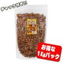 食塩無添加 ローストアーモンド 素焼き (お得な1kgパック) 送料無料