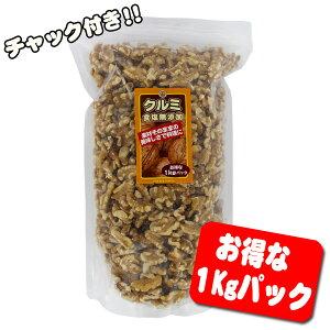食塩無添加 ドライフルーツ US産 クルミ LHP (1kg)