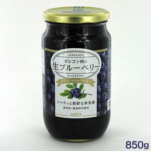 オレゴン ブルーベリーシロップ漬け 850g