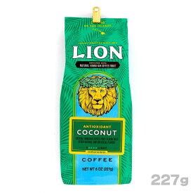 アンチオキシダントリッチ ライオンコーヒー ココナッツ (227g)