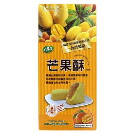 竹葉堂 台湾名産 芒果酥 マンゴーケーキ 200g(個包装8個入)