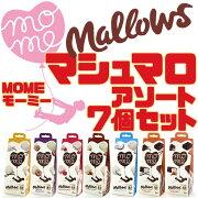 MOMEマシュマロMarshmallows85gアソート7個セット