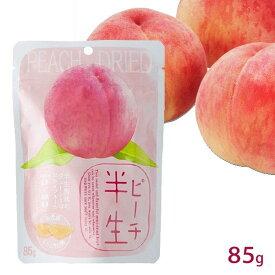 半生フルーツ ピーチ 85g しっとり食感 ドライフルーツ