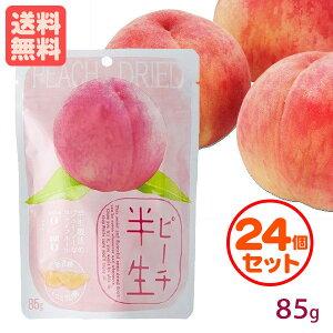 半生フルーツ ピーチ 24個セット 85g×24 しっとり食感 ドライフルーツ まとめ割引 送料無料