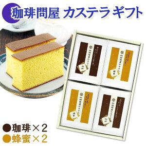 珈琲問屋 手づくりカステラギフト 4箱Aセット(珈琲・ハニー)CL-N28A