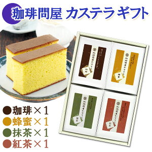 珈琲問屋 手づくりカステラギフト 4箱Bセット(珈琲・紅茶・ハニー・抹茶)CL-N28B
