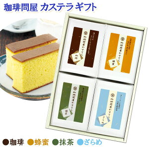 珈琲問屋 手づくりカステラギフト 4箱Bセット(珈琲・抹茶・ざらめ・ハニー)CL-N28B