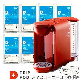 UCC ドリップポッド DP2-R レッド 限定アイスコーヒーカプセル8P×6袋付 簡単 カプセル コーヒーメーカー 送料無料