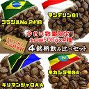 送料無料 定番4銘柄のコーヒーを飲み比べ (生豆時500g×4種セット) 期間&数量限定のお得なセット