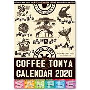 珈琲問屋オリジナル2019年カレンダー(A2約600×425mm)