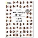 ナショナルジオグラフィック・ビジュアルスペシャルティコーヒー大事典 2nd Edition