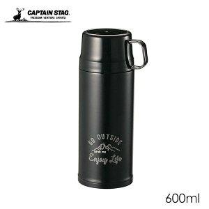 キャプテンスタッグ モンテ 2WAY ダブルステンレス ボトル 600ml ブラック UE-3447 水筒