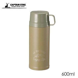 キャプテンスタッグ モンテ 2WAY ダブルステンレス ボトル 600ml カーキ UE-3448 水筒