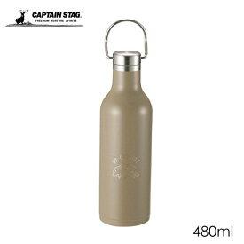 キャプテンスタッグ モンテ ハンガーボトル 480ml カーキ UE-3423 ステンレス真空二重構造 水筒