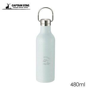 キャプテンスタッグ モンテ ハンガーボトル 480ml サックス UE-3424 ステンレス真空二重構造 水筒