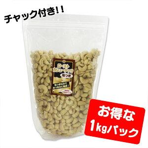 ローストカシューナッツ 塩つき 1Kg