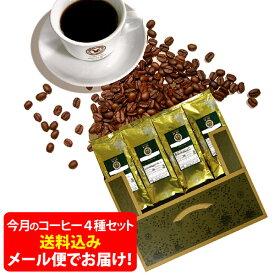 【メール便・配達日時指定不可】 1月のおすすめ豆4種類お試しコーヒーメール便 (4袋セット/珈琲解説付き)2021年