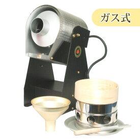 【受注製造品】≪都市ガスorプロパン≫ フジローヤル 煎っ太郎 R-005 マイクロロースター (黒)