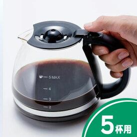ラッセルホブス 部品 7610JP コーヒーメーカー(BK)用 ガラスカラフェ 取寄品/日付指定不可