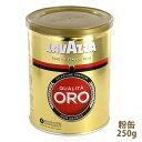 【賞味期限2017/8/31】LAVAZZA ラバッツァ クオリタ・オロ粉缶(250g)