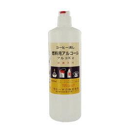 【航空便不可・離島不可】燃料用アルコール アルコK2 (500ml) ※除菌、消毒には使用できません