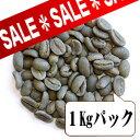 【生豆限定】 パプアニューギニア トロピカルマウンテン(生豆1kgパック)