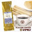 フレーバーコーヒー シナモン (ブラジル 生豆時100g ミディアム/粉)