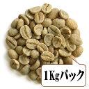 【生豆限定】 キリマンジャロAA (生豆1kgパック)