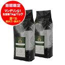 【期間限定】【焼き方・挽き方指定可能】マンデリンG1 生豆時1kgパック ■