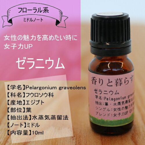 ゼラニウム10mlアロマオイル/エッセンシャルオイル/精油【香りと暮らす】
