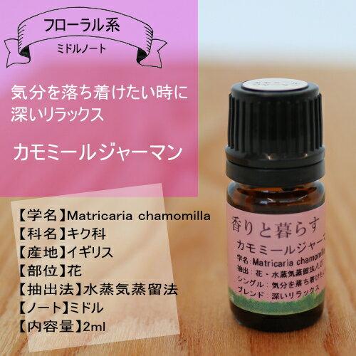 カモミールジャーマン2mlアロマオイル/エッセンシャルオイル/精油【香りと暮らす】