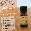 グレープフルーツ10mlアロマオイル/エッセンシャルオイル/精油【香りと暮らす】