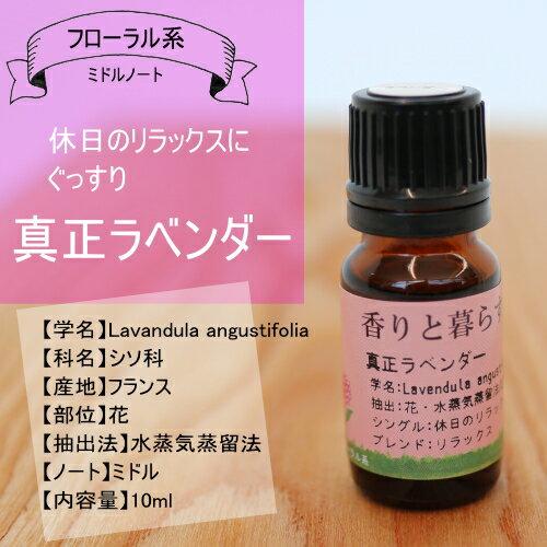 真正ラベンダー10mlアロマオイル/エッセンシャルオイル/精油【香りと暮らす】
