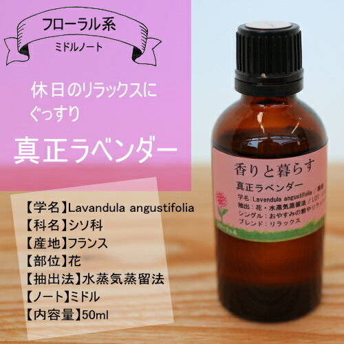 ラベンダー 真正ラベンダー 50ml アロマ アロマオイル エッセンシャルオイル 精油 【香りと暮らす】