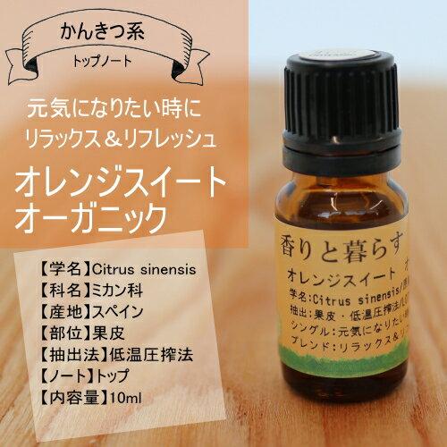 オレンジスィート オーガニック10mlアロマオイル/アロマ/エッセンシャルオイル/精油【香りと暮らす】