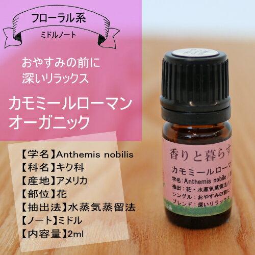カモミール・ローマン (オーガニック) 2mlアロマオイル/エッセンシャルオイル/精油【香りと暮らす】